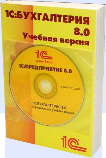 Видекурсы по 1С Бухгалтерия 8.0 (2008) PC