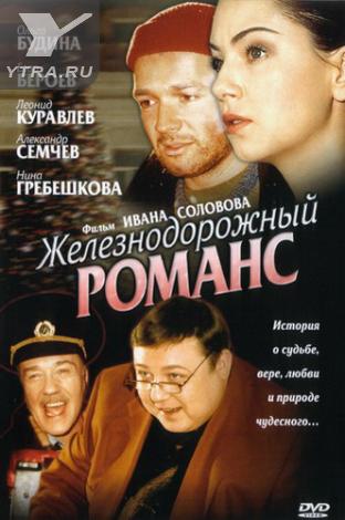 Железнодорожный романс (2002) смотреть онлайн