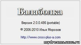 Балаболка