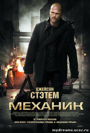 Механик / The Mechanic  2011 Скачать