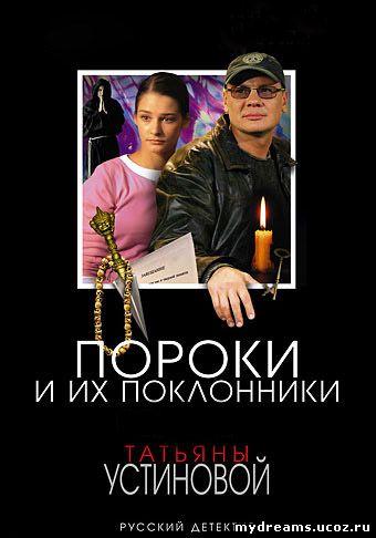 Татьяна Устинова. Пороки и их поклонники (Аудиокнига) + UA-IX