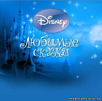 Любимые сказки Walt Disney. Выпуски 55-56