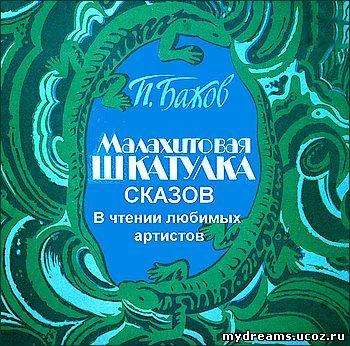 Малахитовая шкатулка сказов Павла Петровича Бажова