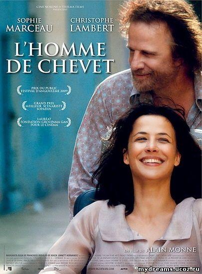 Прикованная к постели / L'homme de chevet (2009) DVDRip смотреть онлайн