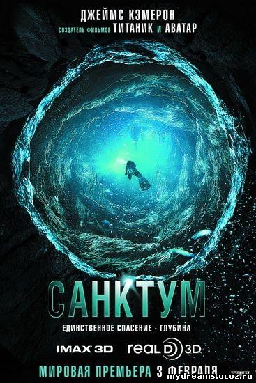 Санктум / Sanctum (2010) CAMRip *PROPER* смотреть онлайн