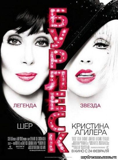 Бурлеск / Burlesque (2010) DVDRip | HDRip смотреть онлайн