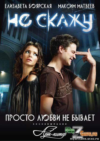 Не скажу (2010) DVD9+DVDRip(1400Mb+700Mb)