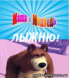 Маша и Медведь: Лыжню! (14 серия)