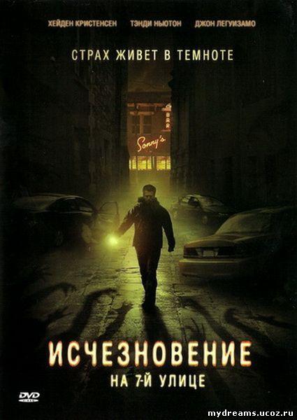 Исчезновение на 7-й улице / Vanishing On 7th Stree - 2010 скачать