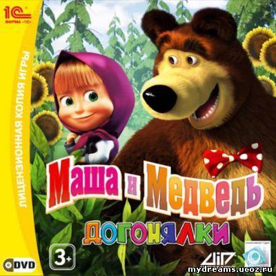 Маша и Медведь: Догонялки (2010/RUS)