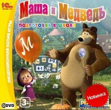 Маша и Медведь. Подготовка к школе / RU / Education / 2010 / PC