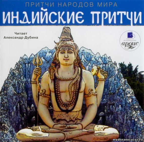 А. Якушев - Индийские притчи (аудиокнига)