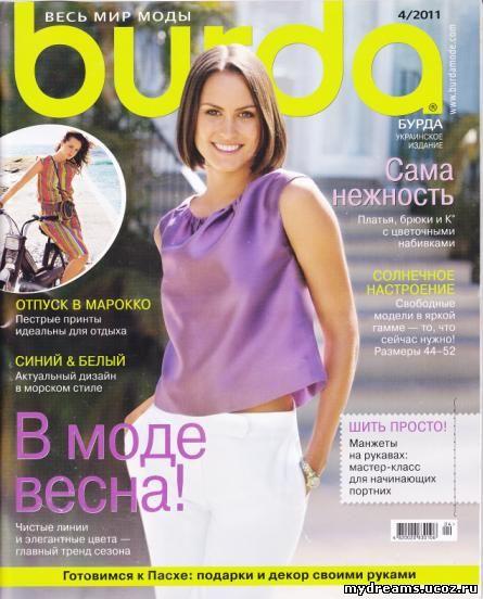 Burda №4 (апрель 2011)
