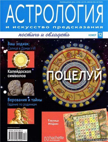 Астрология и искусство предсказания №12 (март 2011)