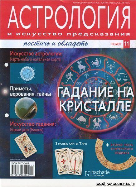 Астрология и искусство предсказания №11 2011