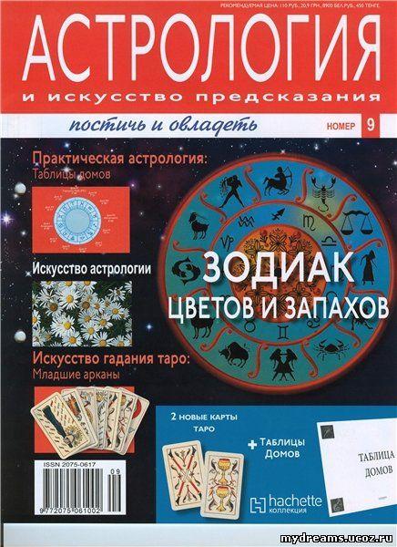 Астрология и искусство предсказания №9 2011