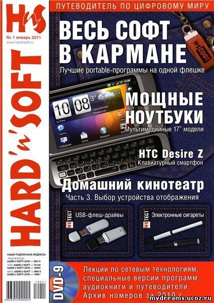 Hard'n'Soft №1 (январь 2011)