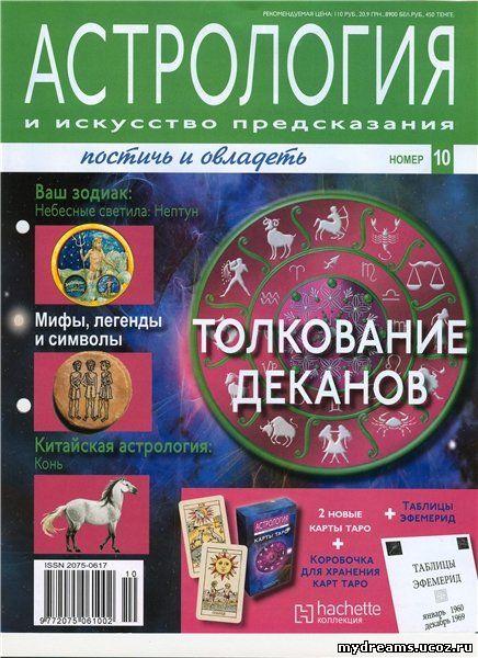 Астрология и искусство предсказания №10 2011