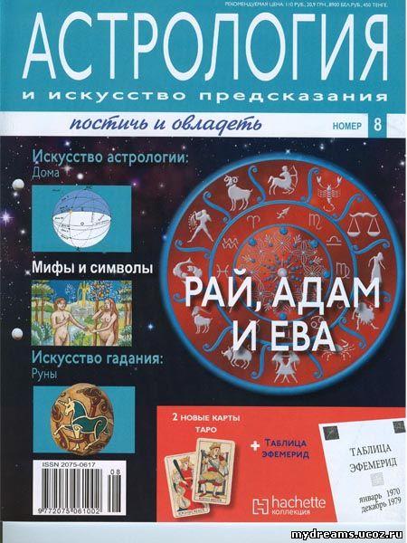 Астрология и искусство предсказания №8 2011