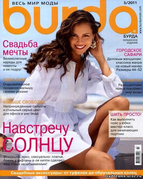 Журнал Бурда 2011