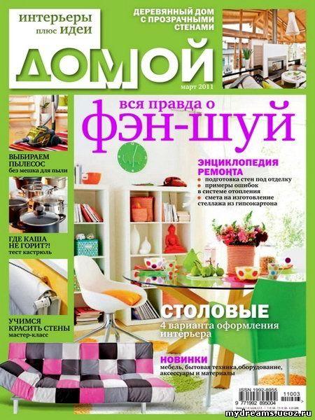 Домой. Интерьеры плюс идеи №3 (март 2011)