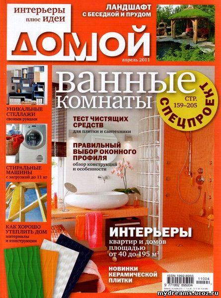 Домой. Интерьеры плюс идеи №4 (апрель 2011)