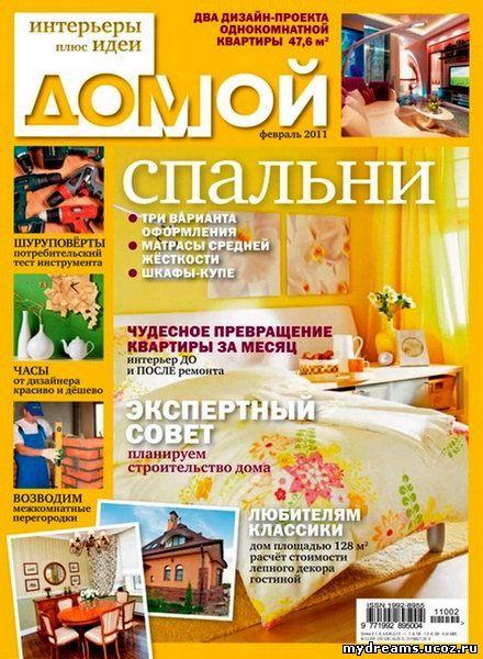 Домой. Интерьеры плюс идеи №2 (февраль 2011)
