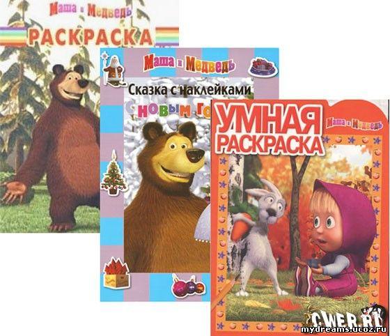 Маша и Медведь. Раскраски