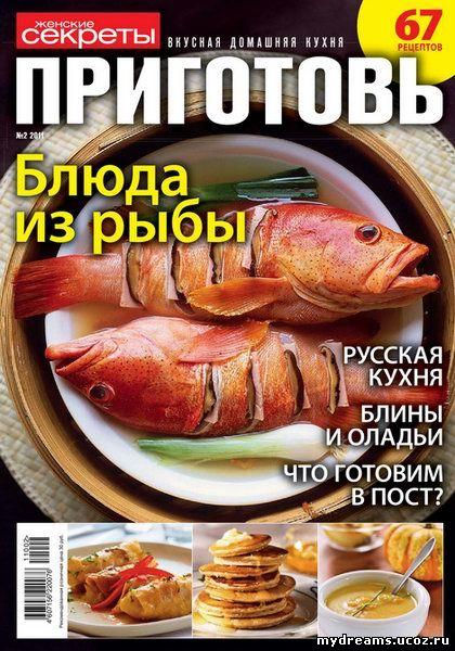 Приготовь №2 (февраль 2011)