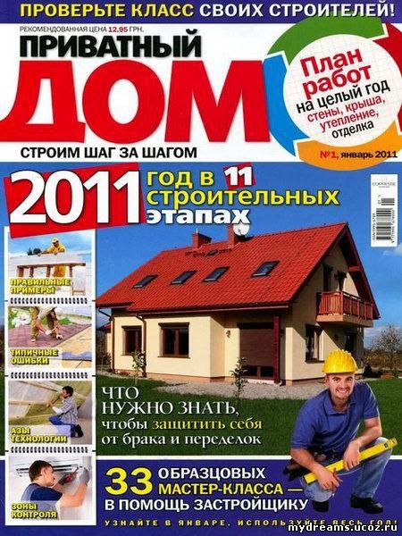 Приватный дом №1 январь 2011