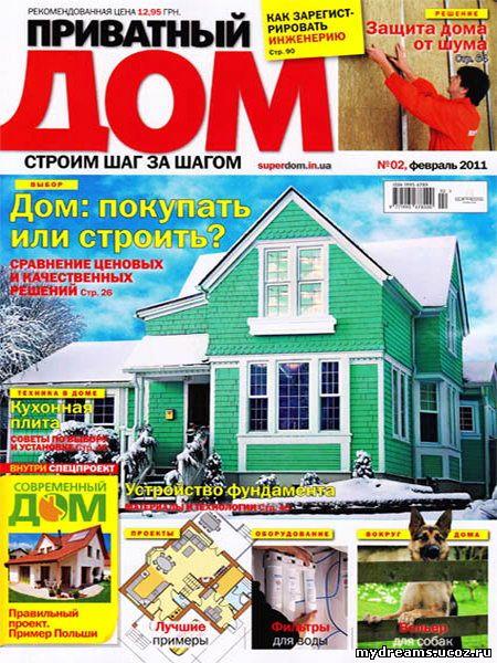 Приватный дом №2 (февраль 2011)