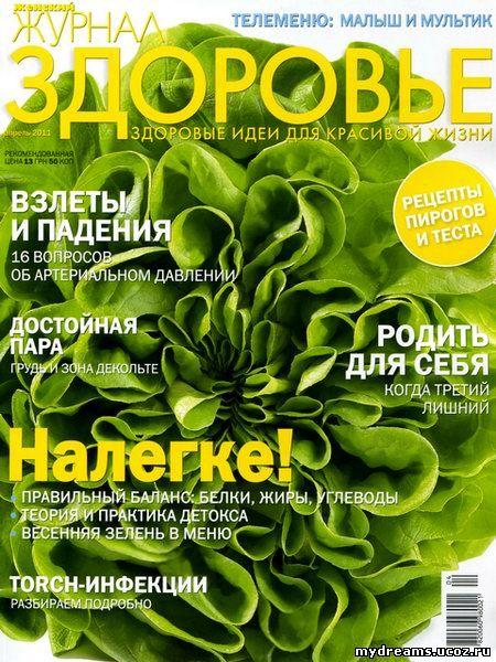 Здоровье №4 (апрель 2011)