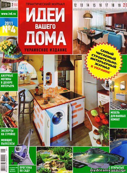 Идеи вашего дома №4 (апрель 2011) Украина
