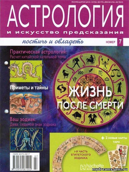 Астрология и искусство предсказания №7 2011