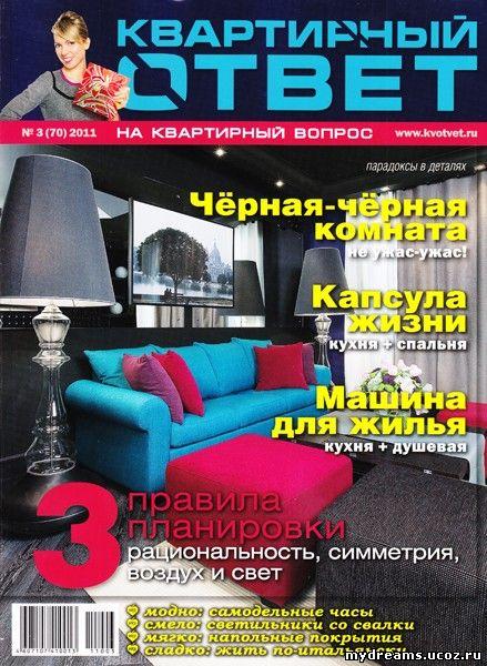 Квартирный ответ №3 (март 2011)