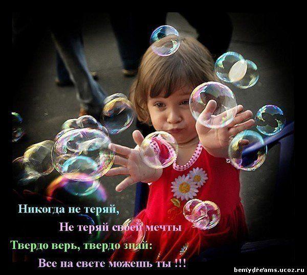 Не теряй своей мечты