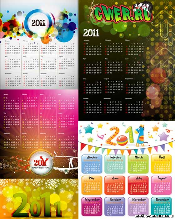 календари 2011
